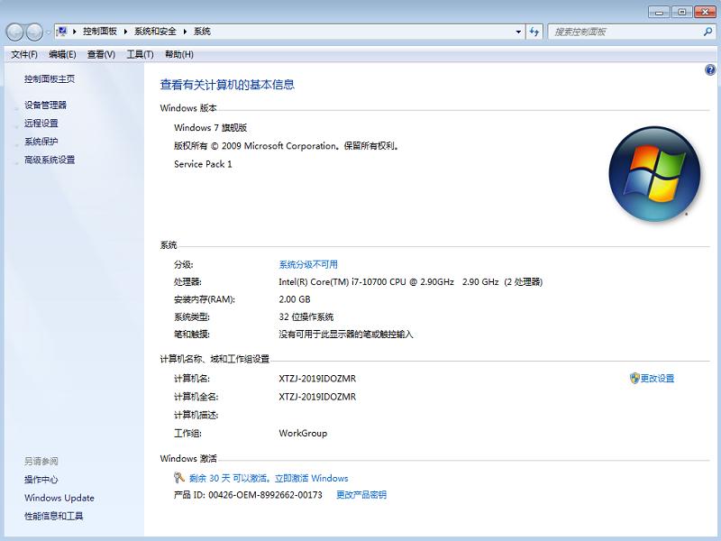 雨林木风Win7 Sp1 32位旗舰版 V2021.06