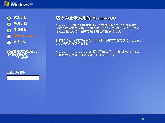 Windows XP原版系统