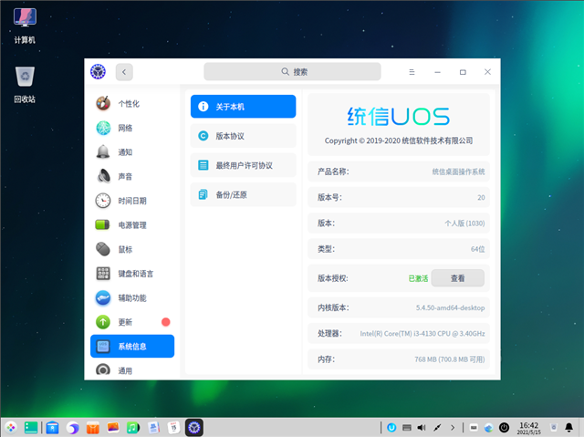 UOS Desktop home 20 (1030)桌面个人版(64位)