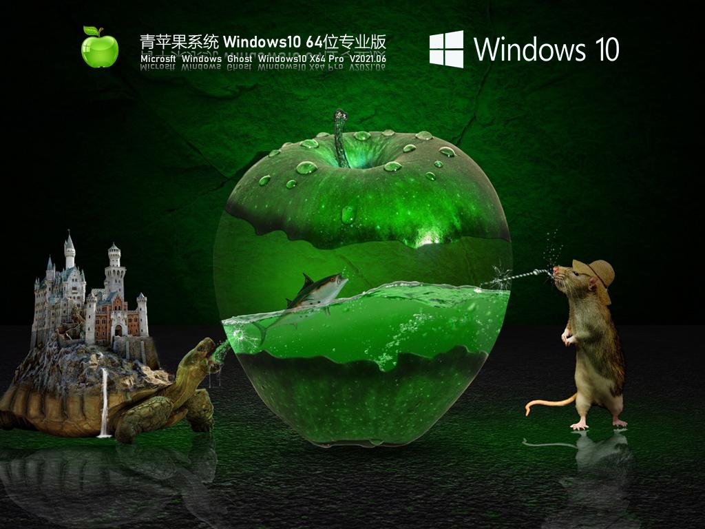 青苹果Win10 64位专业版 V2021.06