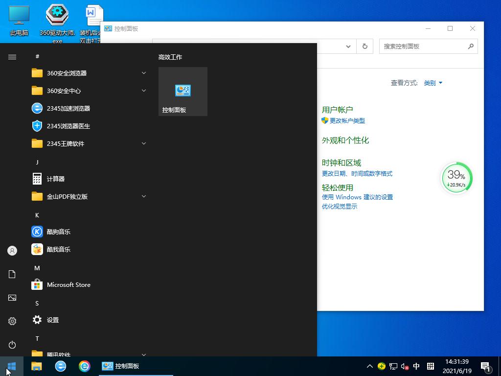 大地Win10 64位免激活专业版 V2021.06