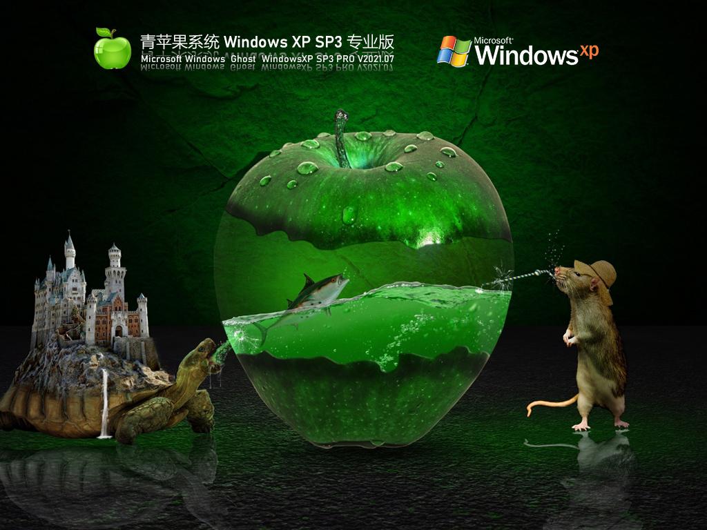 青苹果Windows XP SP3 稳定专业版 V2021.07