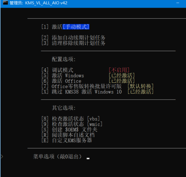 智能激活脚本KMS_VL_ALL_AIO v42r 中文版