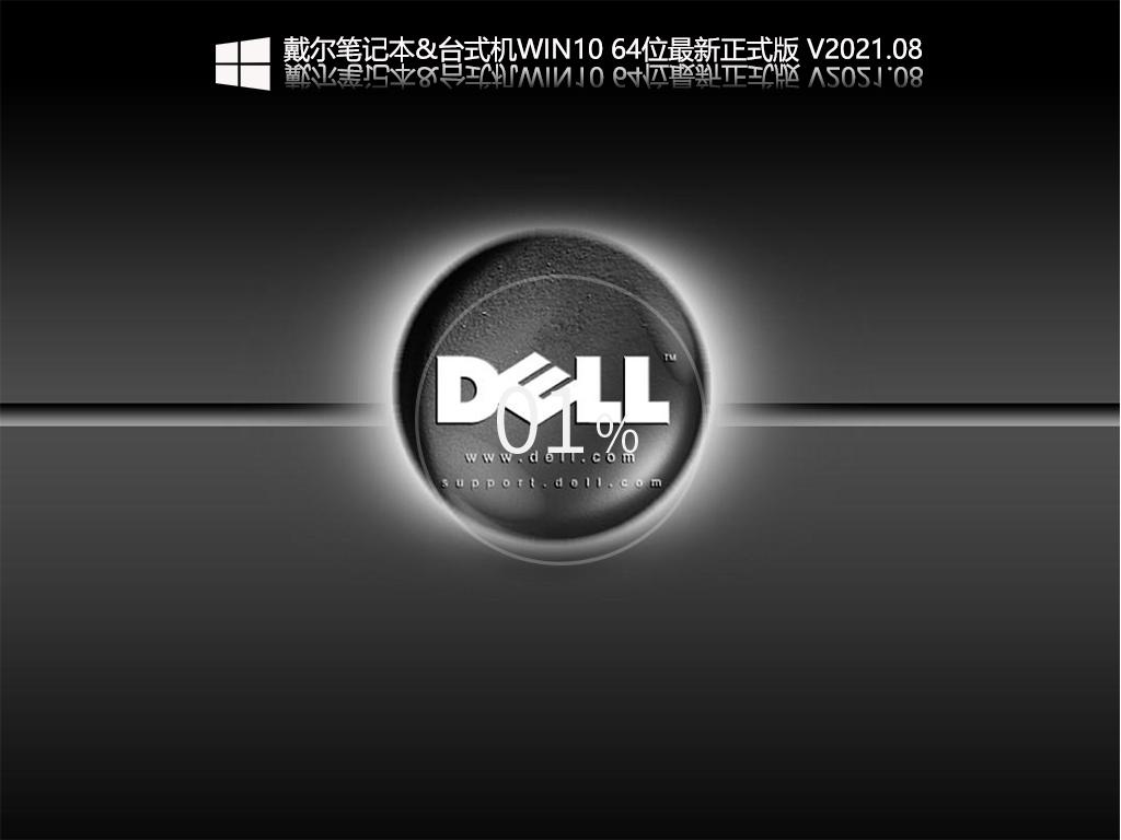 戴尔笔记本&台式机Win10 64位最新正式版 V2021.08