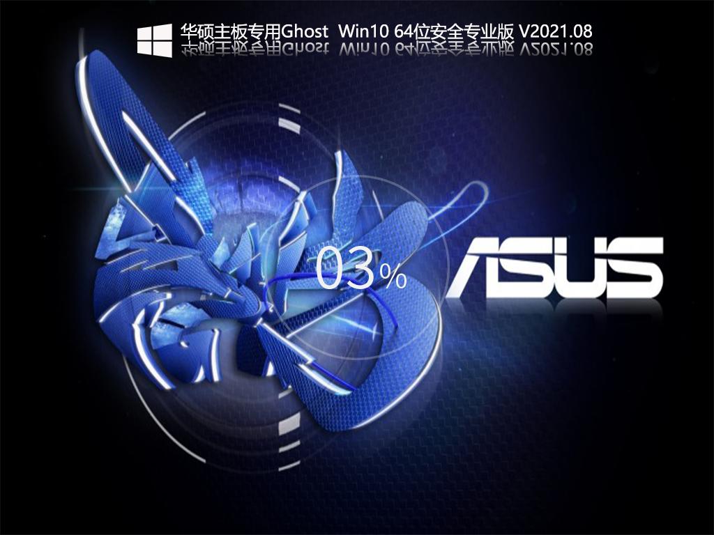 华硕主板专用Ghost Win10 64位安全专业版 V2021.08