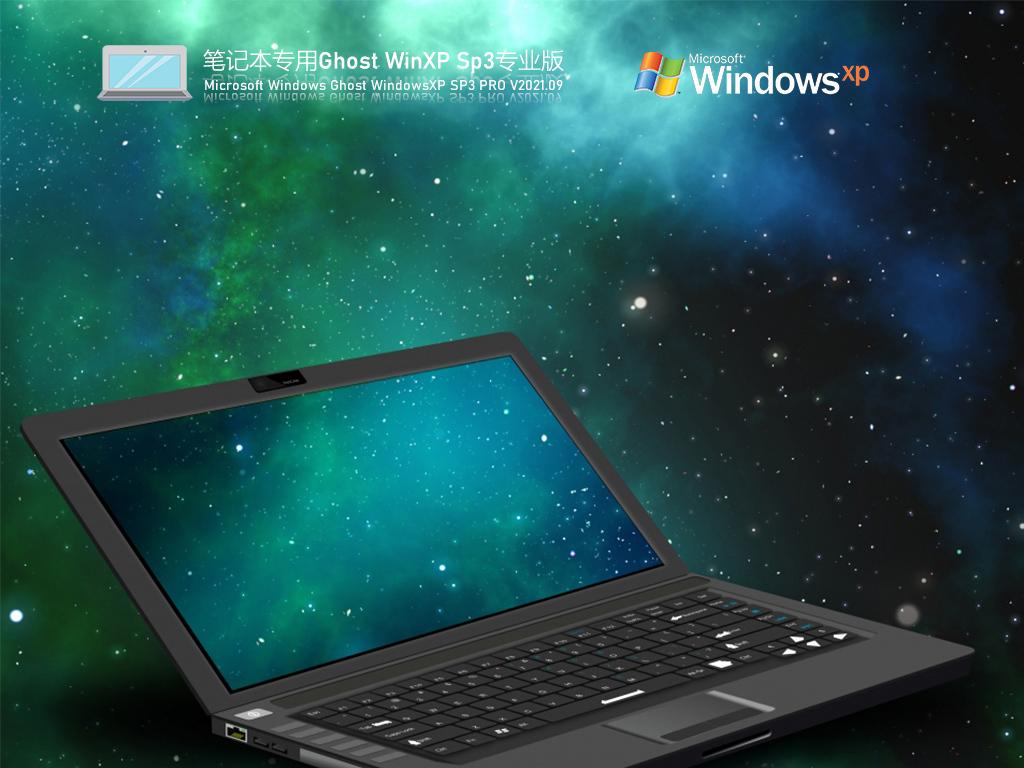 笔记本WindowsXP Sp3 永久激活版 V2021.09
