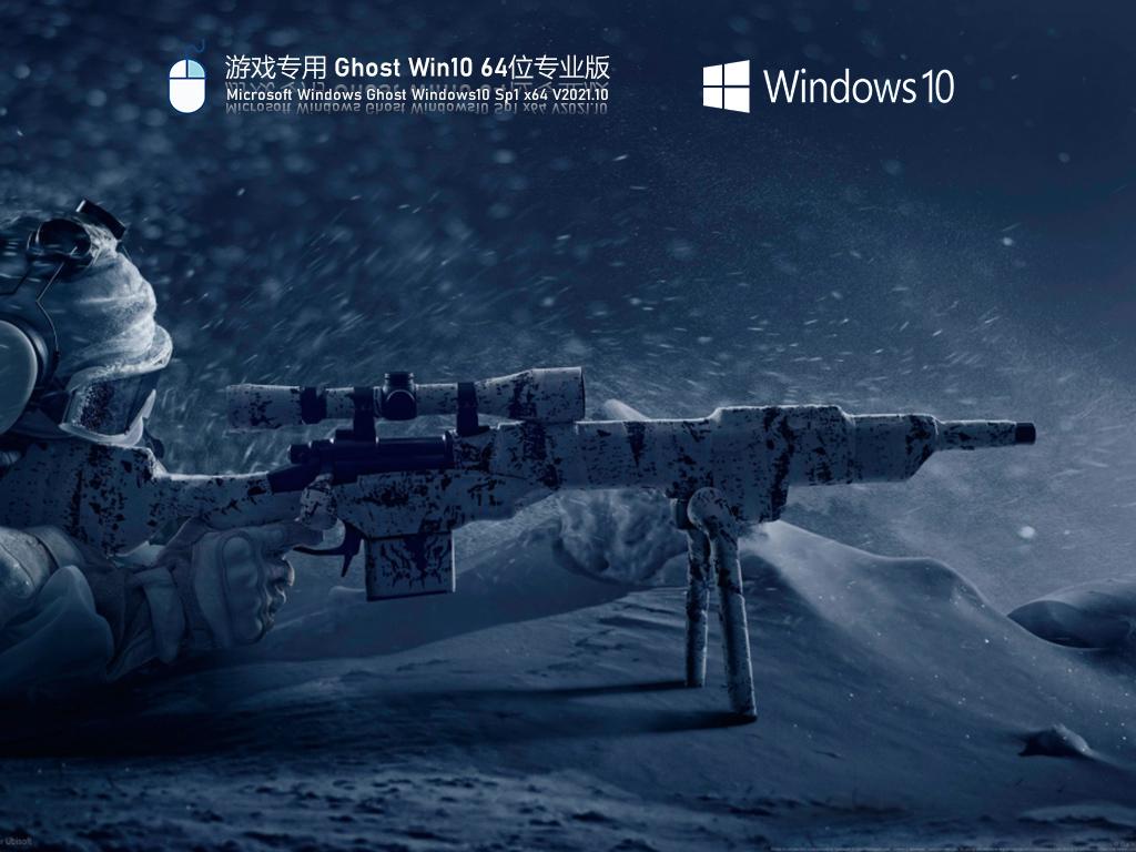 游戏专用 Ghost Win10 64位专业版 V2021.10