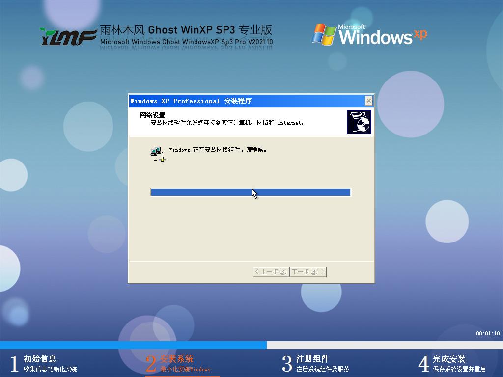 雨林木风 Ghost Xp Sp3 装机版 V2021.10